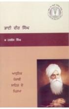 Bhai Vir Singh – Adhunik Punjabi Sahib De Pitama