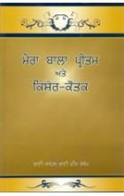 Mera Bala Pritam Ate Kishore Kautak