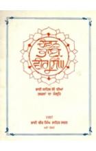 Deewan Bhai Vir Singh