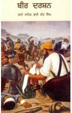 Bir Darshan