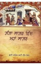 Ganga Sagar Vich Maha Sagar