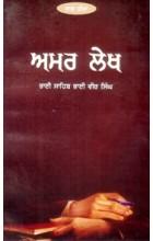 Amar Lekh Part 3