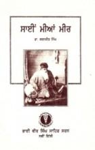 Sai Mian Mir