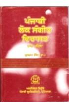 Punjabi Lok Sangeet Virasat vol 2