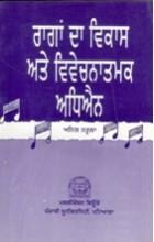Ragaan Da Vikas Ate Vivechnatmak Adhyayan