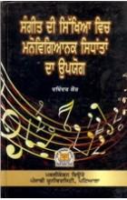 Sangeet Di Sikhian Vich Manovigianik Sidhantan Da Upyog 1