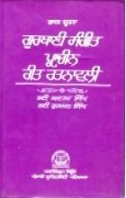 Gurbani Sangeet Pracheen Reet Ratnavali Vol 2