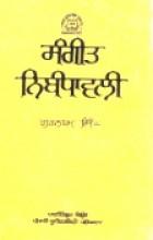 Sangeet Nibhandhavali