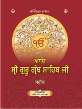 AADI SHRI GURU GRANTH SAHIB JI STEEK – Part 1