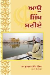 Aao Sikh Baniyen
