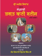 BHAGAT BANI STEEK – 3 Parts Set