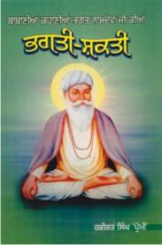 Bhakti Shakti
