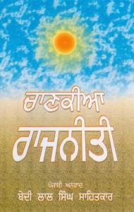 Chanakya Rajneeti
