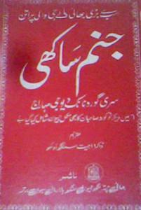 Janamsakhi Sri Guru Nanak Dev Ji In Urdu