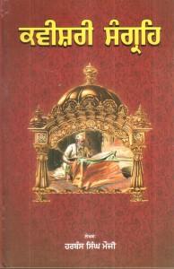 Kavishri Sangreh