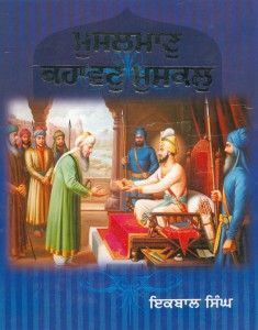 Musalman Kahavan Mushkil