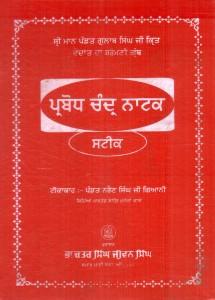 Parbodh Chander Natak Sateek