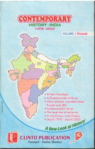 Contemporary History India (1978-2003)