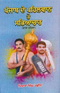 Punjab De Pehalwan Te Sabhiachar  (Vol-1)