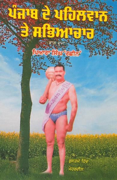 Punjab De Pehalwan Te Sabhiachar  (Vol-2) 1