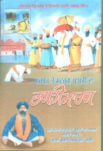 Sachkhand te Swarg Prapti Da Bhagti Marg