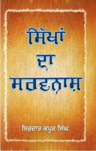 Sikhan Da Saravnash