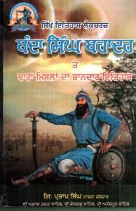 Banda Singh Bahadur Te Barah Mislan Da Shandar Itihas