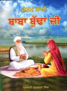 Janam Sakhi Baba Budha Ji