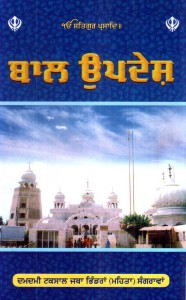 Bal Updesh Taksal