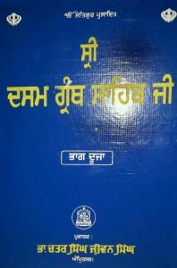 Sri Dasam Granth sahib