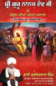 Guru Nanak Dev Ji De School Dian 15 Clasaan