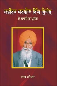 Kavisher Kashmira Singh Mrigesh De Dharmik Parsang