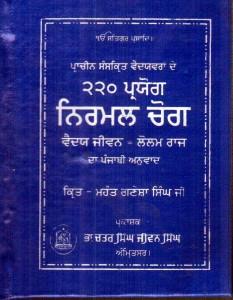Nirmal Choj