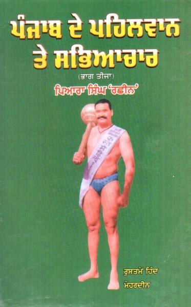 Punjab De Pehalwan Te Sabhiachar  (Vol-3) 1