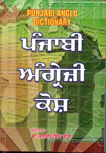 Punjabi Anglo Dictionary 1