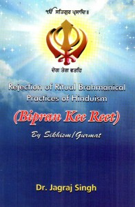 Rejection of Ritual Brahmanical Practices of Hinduism (Bipran Kee Reet)