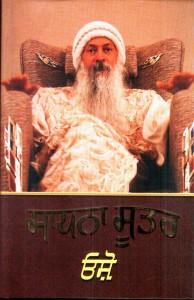 Sadhna Sutar
