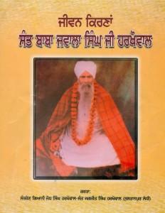 Jiwan Kirna Sant Baba Jwala SIngh Ji Harkhowal