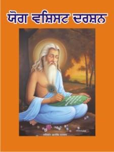 Yog Vashisht Darshan
