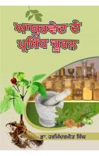 Ayurvedic De Parsidh Churan