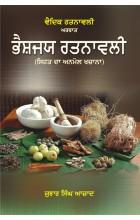 Bhehsajya Ratnawali