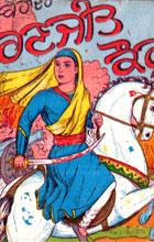Bahadar Ranjeet Kaur