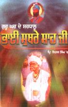 Bhai Suthre Shah Ji