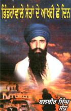 Bhindra Wale Sant De Aakhri Che Din