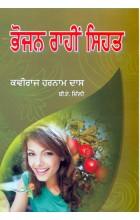 Bhojan Rahi Sehat