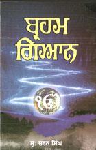 Brahm Gyan