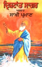 Drishtant Sagar Arthat