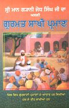 Sri Gurmat Saakhi Pranaam