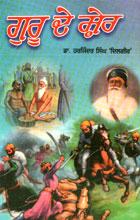 Guru De Sher