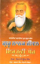 Guru Nanak Jivan Ek Navi Khoj